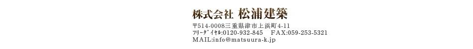 三重県津市で新築・リフォームに関することなら松浦建築にお任せください!