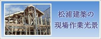 松浦建築の作業光景