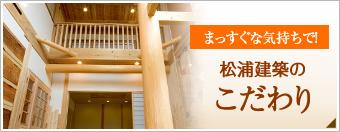 松浦建築のこだわり